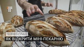 Як відкрити міні-пекарню. Бізнес-план(, 2017-10-04T13:48:10.000Z)