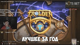 SilverName looks: Trolden Funny And Lucky Moments - Year of the Mammoth