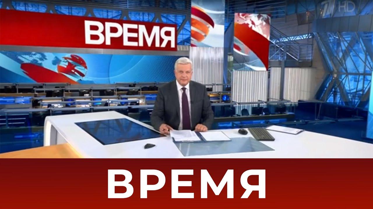 """Выпуск программы """"Время"""" от 21.09.2020 в 21:00"""