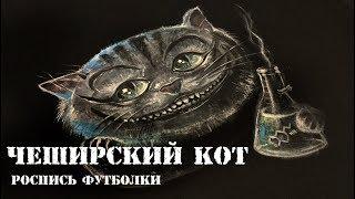 Чеширский кот - роспись футболки
