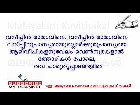Vandippin Mathavine kavitha with varikal by Vallathol