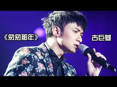 《我是歌手 3》第6期单曲纯享-古巨基 《匆匆那年》 I Am A Singer 3 EP6 Song: Leo Ku Performance【湖南卫视官方版】