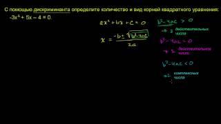 Решение квадратных уравнений. Дискриминант