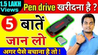 Pen drive खरीदने से पहले 5 बाते जरुर जाने | Achhi pendrive kaise kharide | Tips for buying pendrive