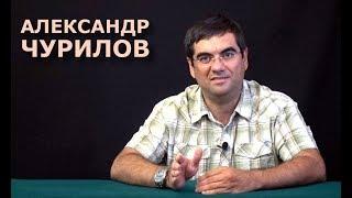 Классы и их интересы. Александр Чурилов