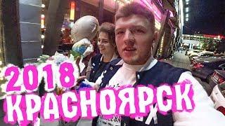 Красноярск 2018