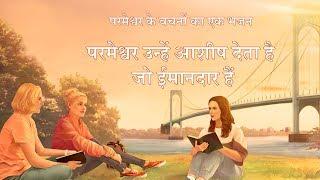 New Hindi Christian Song 2019 | परमेश्वर उन्हें आशीष देता है जो ईमानदार हैं (Lyrics)