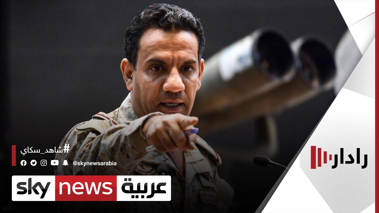 التحالف: بدء عملية عسكرية ضد ميليشيات الحوثى بمدن يمنية | #رادار  - نشر قبل 28 دقيقة