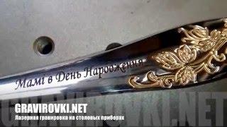 Лазерная гравировка на вилке в Киеве(Услуги лазерной гравировки на столовых приборах можно заказать на gravirovki.net., 2016-03-31T12:34:51.000Z)