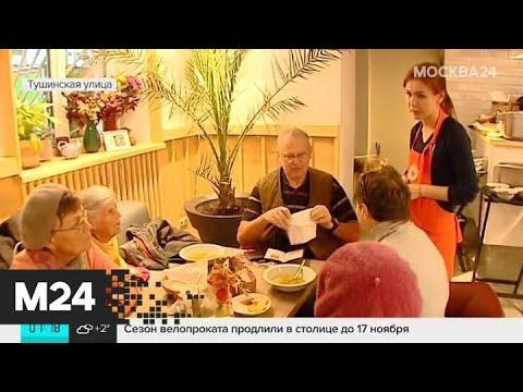 В Москве появилось кафе с бесплатными обедами для пенсионеров - Москва 24