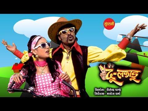 Shila Rani - शिला रानी    Du Lafadu    सुपरहिट छत्तीसगढ़ी फिल्म गीत - 2019    HD Video Song