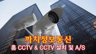 도봉구CCTV설치업체 까치정보통신