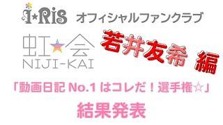 i☆Ris / 虹会「動画日記No.1はコレだ!選手権☆」若井友希編