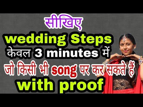 Wedding Steps    Easy Dance Steps    Parveen Sharma