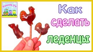 Как сделать леденцы на палочке в домашних условиях How to make Lollipops at home