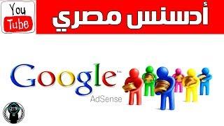 للمبتدئين: كيف تحصل علي حساب ادسنس عادي وتستلم ارباحك من اليوتيوب او بلوجر - رمضان #8