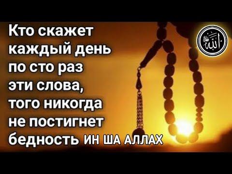 Зикр «Ля хавля ва ля куввата илля билляхи ль-'аллиййи ль-'азым» ️Каждый день по 100 раз говорите.