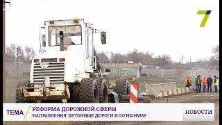 Реформа дорожной сферы: бетонные дороги и Go Highway