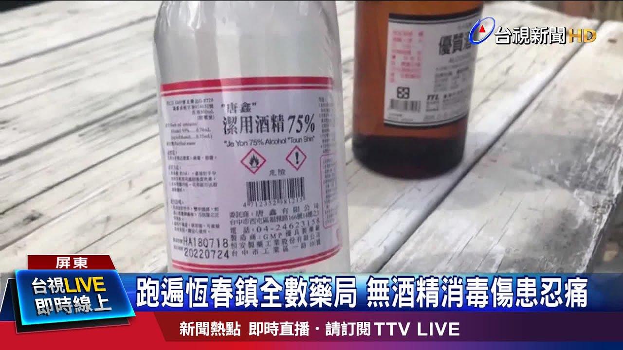 跑遍恆春鎮全數藥局 無酒精消毒傷患忍痛 - YouTube