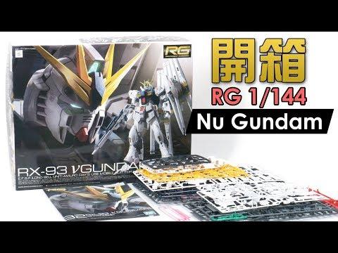 【萬眾期待】RG 1/144 Nu Gundam 開箱 (高達模型)
