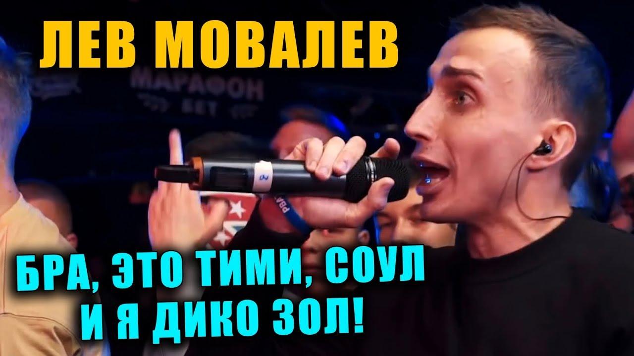 """Лев Мовалев : """"Бра, это Timmy/Soul и Я Дико Зол!"""" [Целый Час]"""