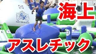 日本最大の海上アスレチックパークでまさかの大事故が起きた。Floating Island in japan