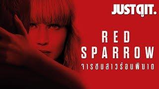 รู้ไว้ก่อนดู RED SPARROW หญิงร้อนพิฆาต #JUSTดูIT