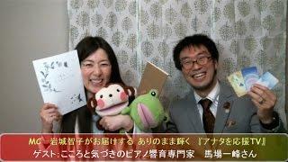 Download こころと気づきのピアノ響育専門家 馬場一峰さん!! 第46回『アナタを応援TV』MC岩城智子 Mp3