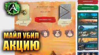 ArcheAge - МИНУС ЛУЧШАЯ АКЦИЯ!