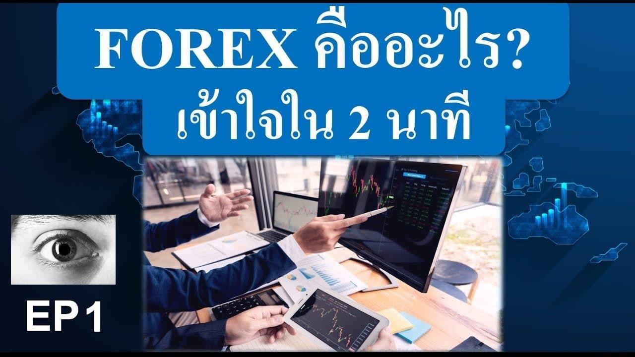 Forex คืออะไร , การเทรด Forex คืออะไร I เข้าใจใน 2 นาที
