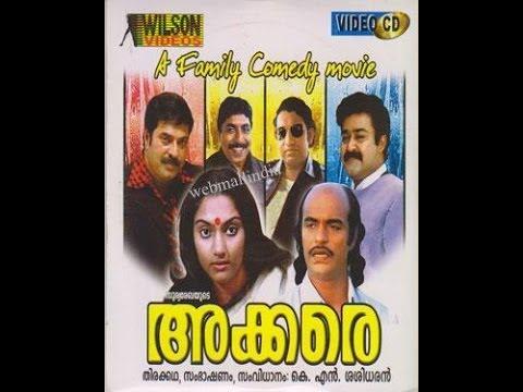 Akkare 1984: Full Malayalam Movie