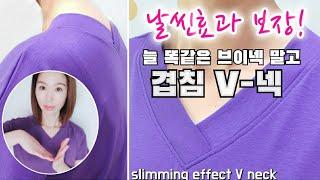 V넥 앞,뒤 훅파서 날씬효과!겹침 V넥 티셔츠/겹브이넥…