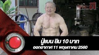 ปู่แบน ยิม 10 บาท l เรื่องจริงผ่านจอ 11 พฤษภาคม 2560