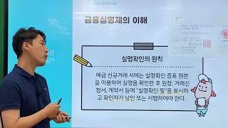충북NCS_금융·보험_창구사무 1차시(예금관리)