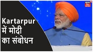 Kartarpur Corridor Inauguration | करतारपुर चेकपोस्ट उद्घाटन के बाद PM Modi का संबोधन