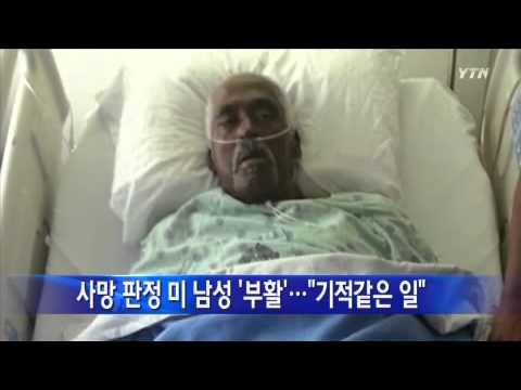Download 사망 판정받은 美남성, 장례식 앞두고 '부활' / YTN