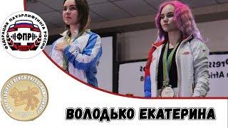 Володько Екатерина  Первенство по жиму 2018