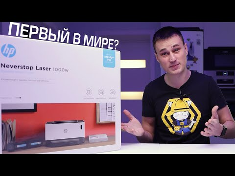 СВЕРШИЛОСЬ! ЛАЗЕРНЫЙ принтер БЕЗ КАРТРИДЖЕЙ HP Neverstop Laser 1000W