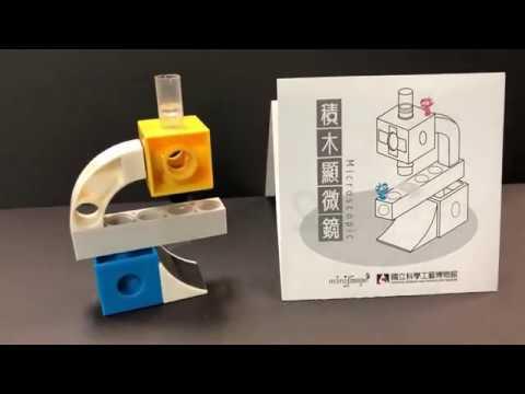 積木顯微鏡 組裝教學