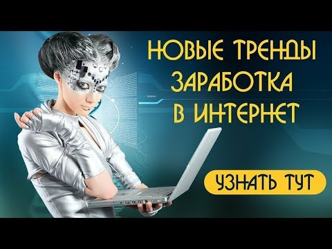 Как заработать через интернет 7500$ за 1 месяц. Обзор системы заработка