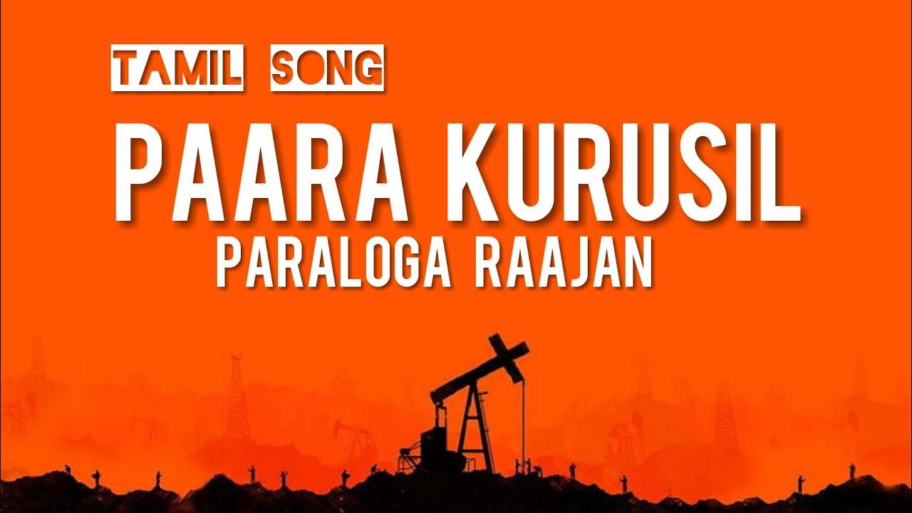 Paara kurusil paraloaga – பாரக்குருசில் பரலோக