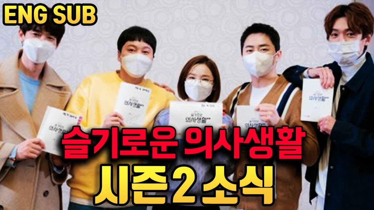 99즈가 돌아온다~!! 슬기로운 의사생활 시즌2 소식 갖고 왔써혀~~~ (ft. 윤신혜는 누구~?!)