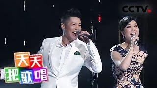 《天天把歌唱》 20191113| CCTV综艺