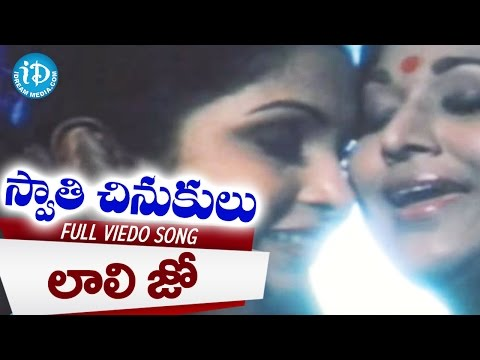 Swathi Chinukulu Songs - Laali Joo Video Song | Suresh, Ramya Krishnan, Jayasudha | Ilayaraja