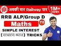 11 00 AM RRB ALP GroupD Maths By Sahil Sir SIMPLE INTEREST स ध रण ब य ज TRICKS Day 70 mp3