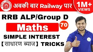 11:00 AM RRB ALP/GroupD | Maths by Sahil Sir | SIMPLE INTEREST【साधारण ब्याज】TRICKS | Day #70
