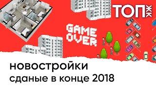 Скачать Новостройки сданые в конце 2018 ЖК которые смогли