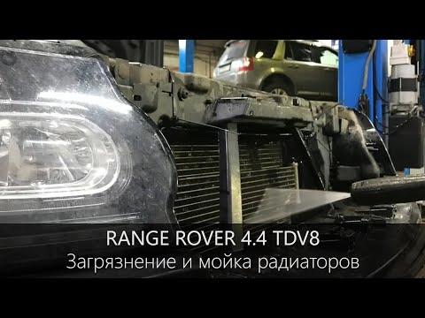 Range Rover 4.4 TDV8 | Загрязнение и Мойка радиаторов | LR WEST