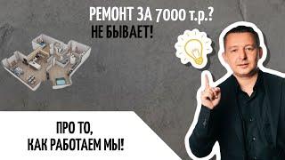 Цена на Ремонт Квартиры в Москве | Как Работаем Мы | Александр Комиссаров и Экспресс Сервис