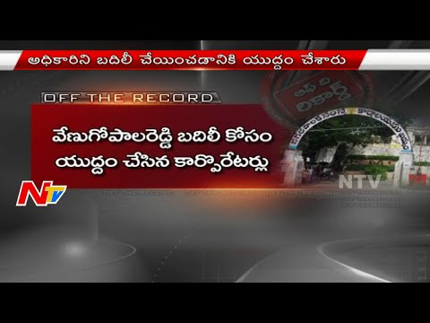 Ruling Party Disputes With Commissioners Of Khammam District - Off The Record - NTV